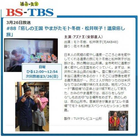 明日(26日)放映! BS-TBS 昼12時〜:画像