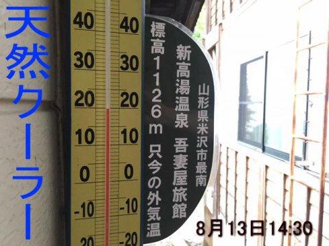 標高1126mの天然クーラー その威力とは?!:画像