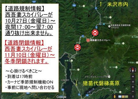 11/10西吾妻スカイバレーの冬季閉鎖 → 11/4米沢中央道(福島〜米沢)開通:画像