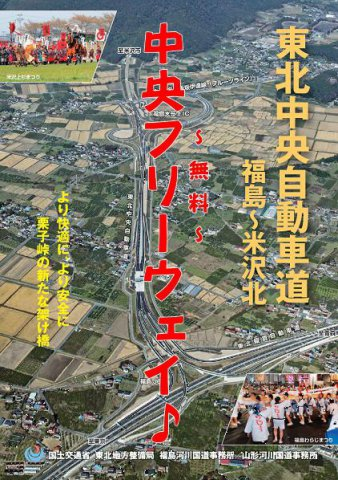 11/4開通なので、動画で煽ります(笑)  米沢と鹿児島が直結!:画像