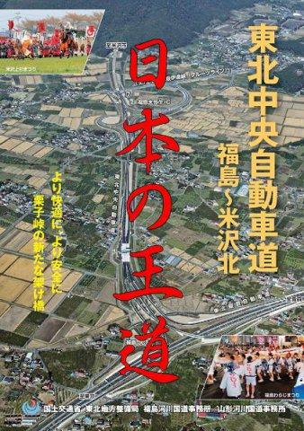 東北中央道は日本の王道か?!:画像