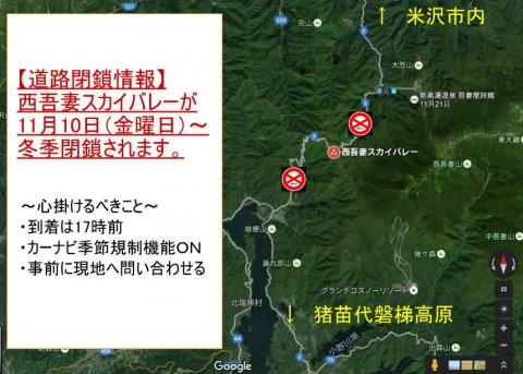 【交通情報】西吾妻スカイバレー冬季閉鎖になりました :画像