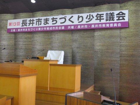 第13回まちづくり少年議会開催!:画像