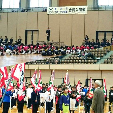 おらんだ専科情報紹介・長井市スポーツ少年団合同入団式!:画像