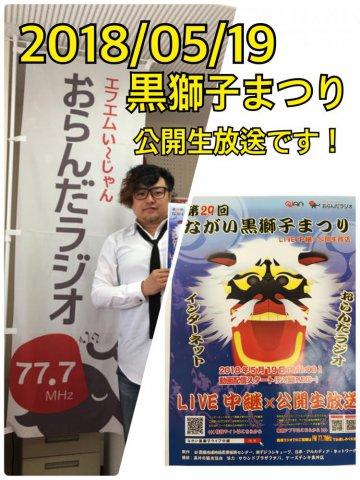 黒獅子まつり公開生放送♪:画像