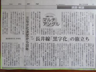 頑張れ、長井線キッズァニアン:画像