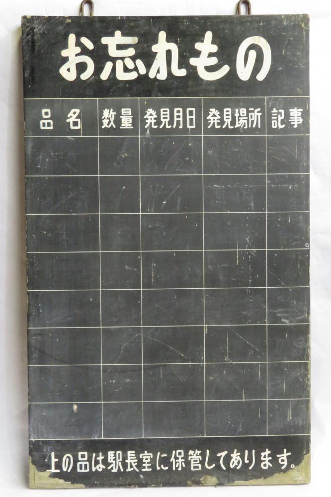 成田駅の宝物(11) お忘れもの掲示板:画像