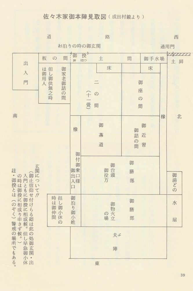 成田村伝説  №3.わさやの怪盗 (3):画像