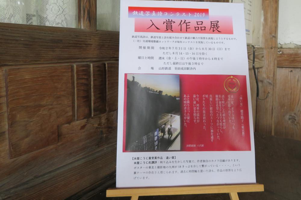 鉄道写真詩入賞作品展の開催期間:画像