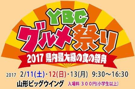 催事のお知らせ(YBCグルメ祭り2017・2月11日〜13日):画像