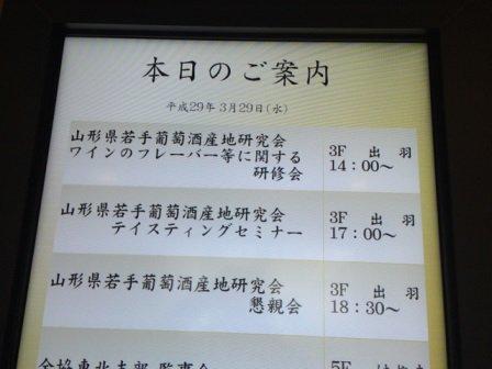 山形県若手葡萄酒産地研究会:画像