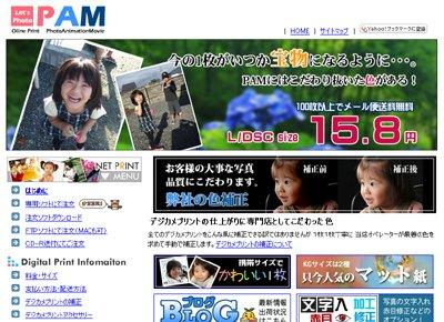 デジカメプリントのPAM:画像