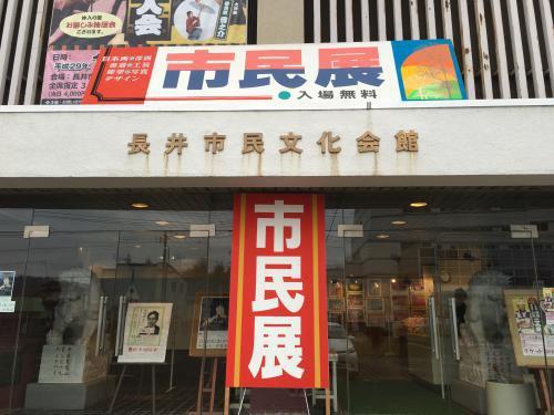▽市民展に行ってきました(長井市民文化会館):画像