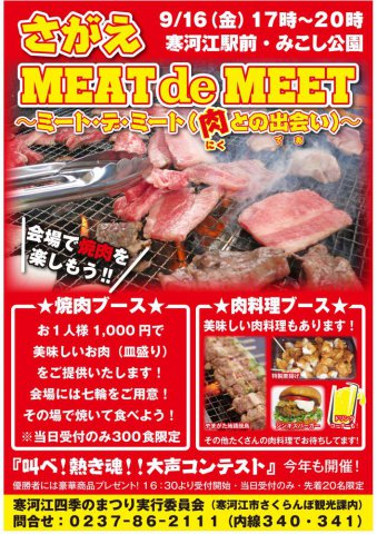 【寒河江まつり】さがえ Meat de Meet:画像