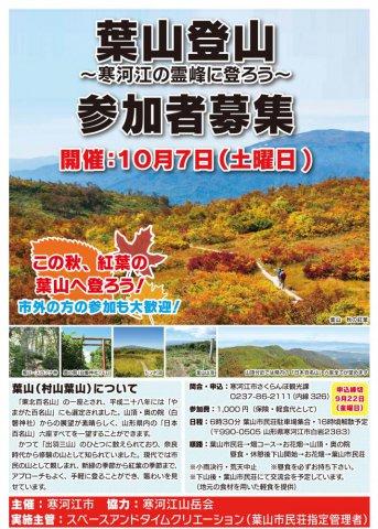 葉山市民登山参加者募集!:画像