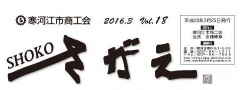 SHOKOさがえ VOL18(2016.3):画像