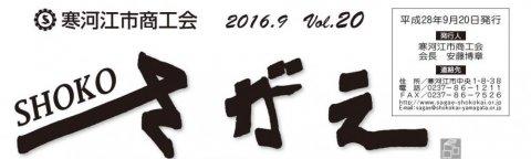 SHOKOさがえ VOL20(2016.10):画像