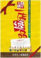 さがえ一店逸品会 逸品カタログ第3弾(2016年):画像
