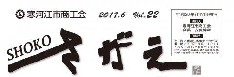 SHOKOさがえ VOL22(2017.6):画像