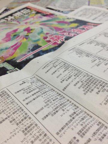 山形大花火大会 絢爛心舞〜夢と未来への架け橋〜:画像