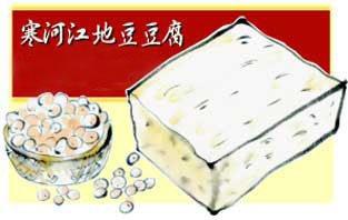 寒河江「地豆豆腐」地元の水と大豆にこだわりました。:画像
