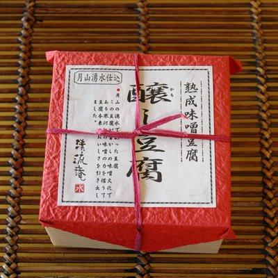 豆腐屋さんのとうふの味噌漬け「醸し豆腐」:画像
