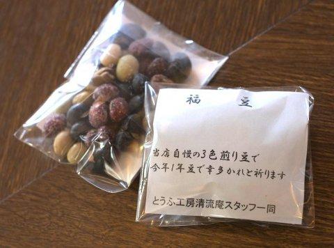 節分は〈福豆〉で鬼退治!:画像