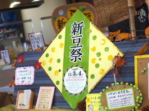 新豆祭へのご来店ありがとうございました!:画像