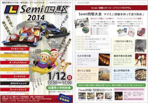 お正月ファミリーイベント「Semi四駆2014」開催:画像