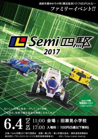 《Semi四駆2017》 瀬見温泉ファミリーイベント〜6/4(日)開催:画像