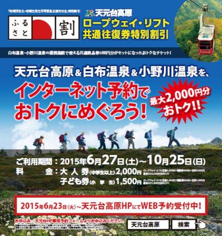 天元台高原がネットでお得!【限定数あり】早めにお申込み(・ω<):画像