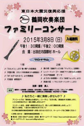 東日本大震災復興応援/鶴岡吹奏楽団〜ファミリーコンサート:画像