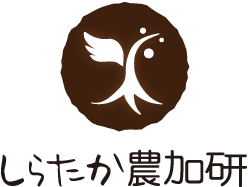 株式会社 白鷹農産加工研究会:画像