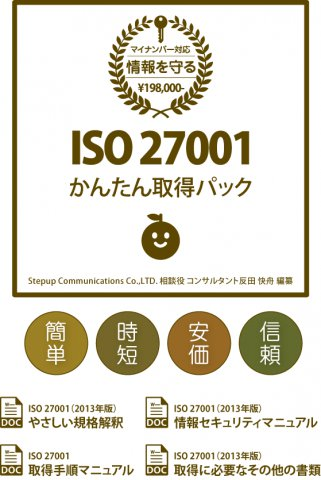 ISO 27001(情報セキュリティ)かんたん取得パック:画像