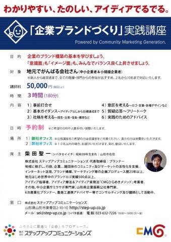 CMG「企業ブランドづくり」実践講座:画像