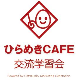 CMG ひらめきCAFE 交流学習会:画像
