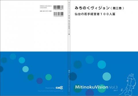 みちのくヴィジョン第三巻・・・来年出版!:画像
