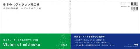 みちのくヴィジョン第二巻・・・来年出版いたします!:画像