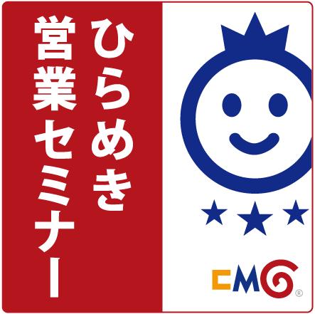 CMG ひらめき営業セミナー in 仙台:画像