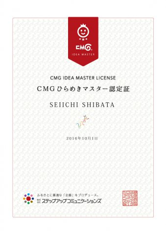 CMG|ひらめきマスター養成講座〈基本篇〉:画像