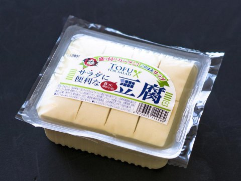 サラダに便利な豆腐:画像