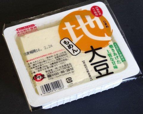 「地大豆(じまめ)もめん」山形県産大豆100%使用:画像