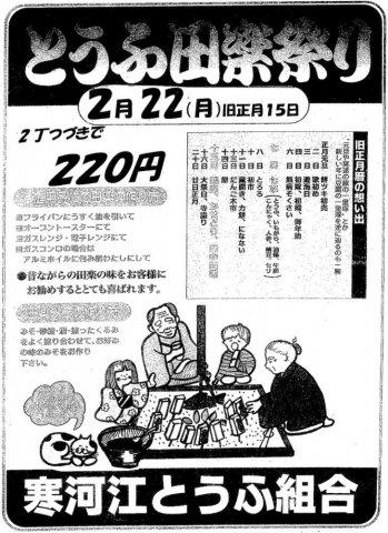 とうふ田楽祭り〜2月22日(月):画像