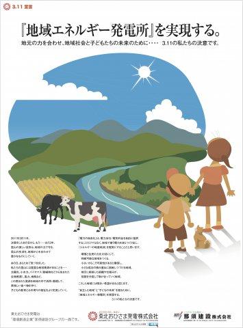 山形新聞掲載 —「地域エネルギー発電所」を実現する。—:画像