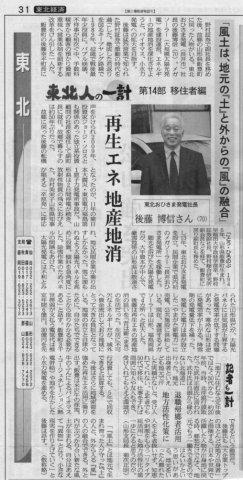 日本経済新聞掲載 —風土は、地元の『土』と外からの『風』の融合—:画像
