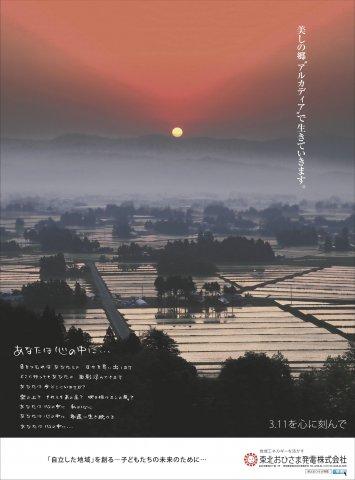 """山形新聞掲載 —美しの郷""""アルカディア""""で生きていきます。—:画像"""