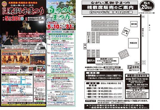 平成29年「白つつじ・黒獅子まつり」のチラシ完成しました!:画像