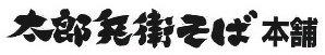 太郎兵衛そば本舗 サラヤ(株):画像