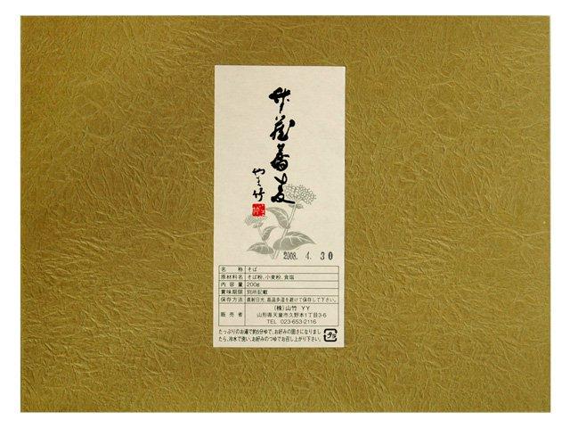 竹蔵蕎麦やま竹