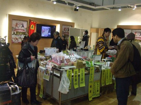 ☆東京都庁で天童市の観光物産展☆:画像